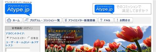 Atype.jpの詳細ページ