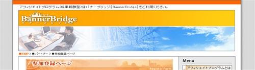 アダルト バナーブリッジの詳細ページ